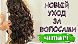 Мой НОВЫЙ уход за волосами Samari
