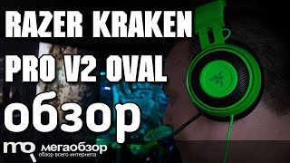 Razer Kraken Pro V2 Oval обзор наушников