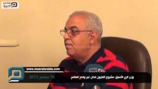 مصر العربية | وزير الري الأسبق: مشروع المليون فدان غير واضح الملامح