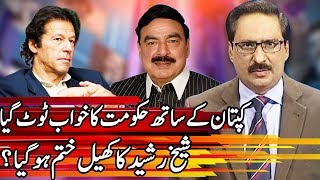 Kal Tak with Javed Chaudhry   23 July 2018   Express News