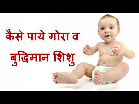 Want intelligent and fair skin baby?Eat these food during pregnancy /hindi/गोरा व बुद्धिमान शिशु??