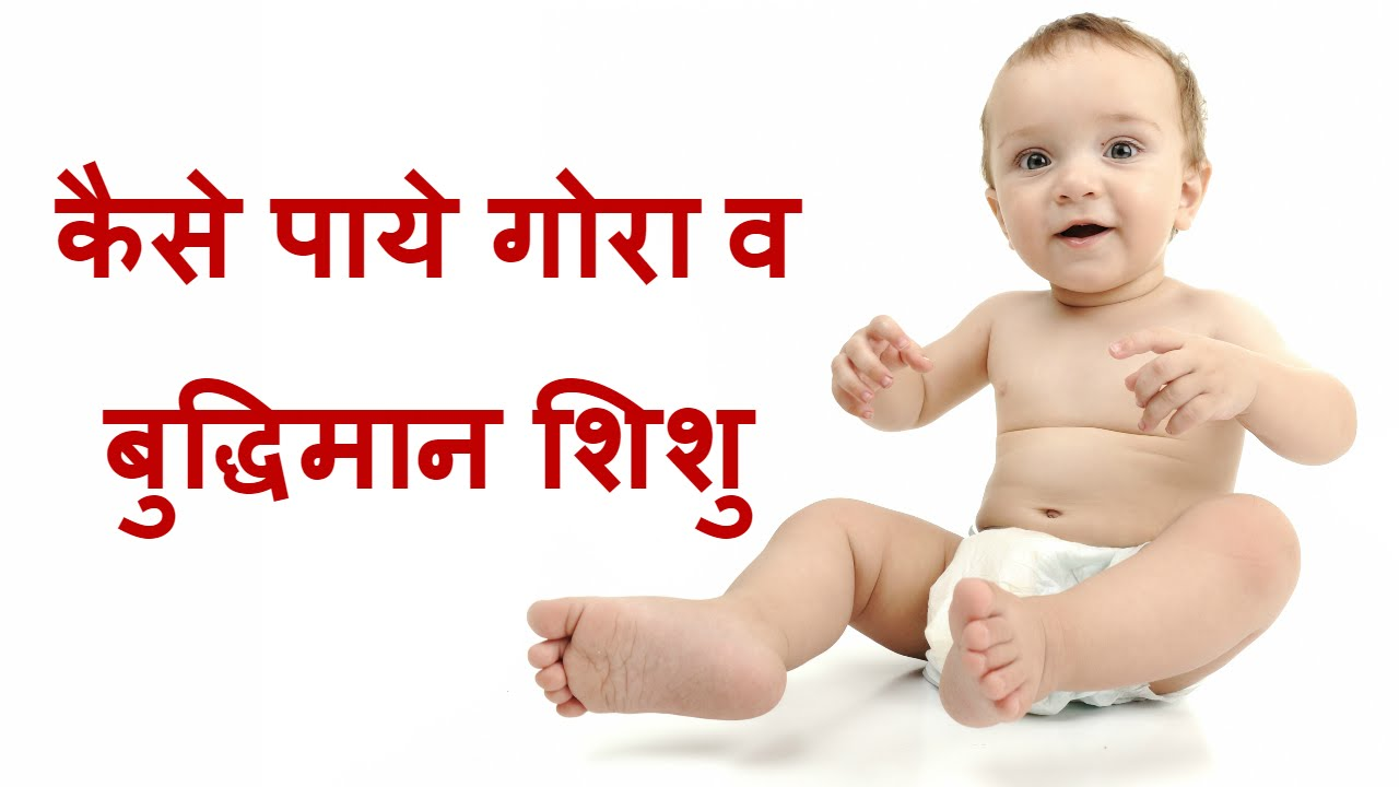 Want intelligent and fair skin babyeat these food during want intelligent and fair skin babyeat these food during pregnancy hindi youtube forumfinder Choice Image