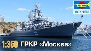 ракетный крейсер «МОСКВА» :: 1/350 :: Trumpeter :: Распаковка, обзор