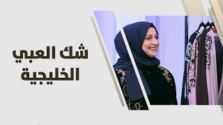 اريج صوان - شك العبي الخليجية