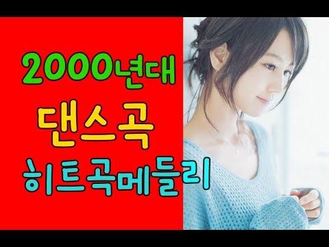 [KPOP MP3]2000년대 댄스 히트곡 메들리모음 �'s kpop dance hits collection