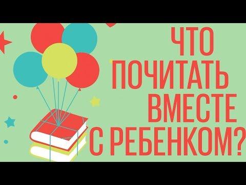Что читать вместе с ребенком?