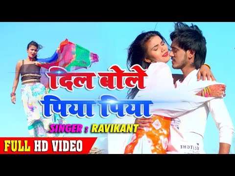Dil Bole Piya Piya !! 4K Video // Ravikant & Priyanka Tejaswi - Love Song 2019 # दिल बोले पिया पिया