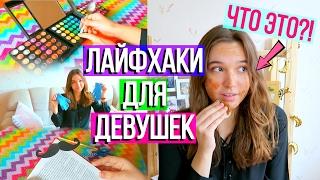 10 ЛАЙФХАКОВ, которые изменят жизнь девушек * BEAUTY LIFE HACKS * DIY, которые упростят жизнь