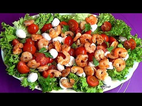 Салат с креветками на праздничный стол Просто Быстро и Все в восторге