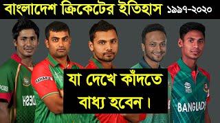বাংলাদেশ ক্রিকেট দলের ইতিহাস। যা দেখলে কাঁদতে বাধ্য হবেন। Bangladesh Cricket History ।।FactBD