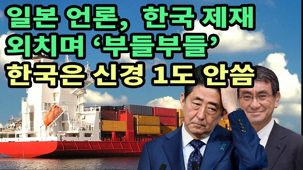 쓸만한 제재 수단 하나도 없는 일본, 입으로만 한국 제재 외치며 '부들부들'