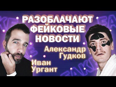 Иван Ургант и Александр Гудков разоблачают фейковые новости (и страшно веселятся)