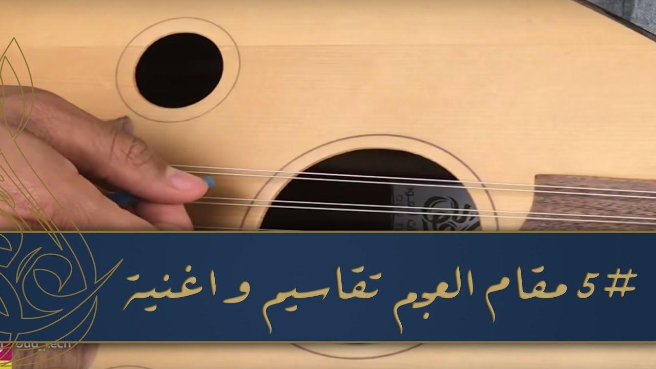 الدرس #5 بداية العزف على مقام العجم تعلم اغنية وتقاسيم وتمارين