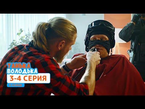 Сериал Танька и Володька 4 cезон. Cерия 3-4 | НОВЫЕ КОМЕДИИ 2020 - Ruslar.Biz