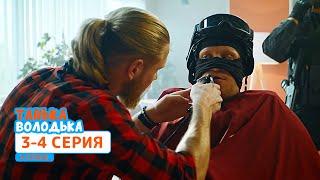 Сериал Танька и Володька 4 cезон. Cерия 3-4   НОВЫЕ КОМЕДИИ 2020