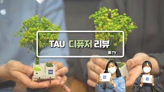 TAU 디퓨저 리뷰