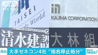 リニア談合 大手ゼネコン4社を指名停止 国交省(18/03/30)