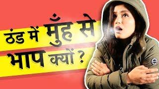 सर्दियों में मुंह से भाप क्यों निकलती है? Why Can We See Our Breath In The Cold? (in Hindi)