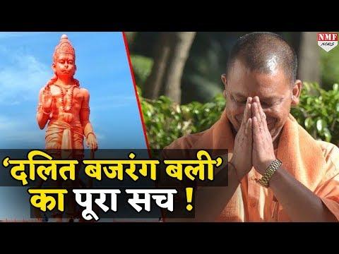 क्या वाकई Yogi ने Bajarang Bali को 'Dalit' कहा ?