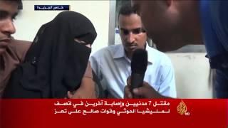 مقتل سبعة مدنيين بقصف للحوثييين على تعز