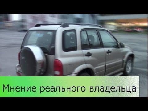 Сузуки Гранд Витара (2004 г) - отзыв реального владельца
