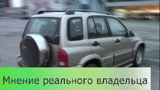 Сузуки Гранд Витара (2004 г) - отзыв реального владельца(Подписаться на канал http://www.youtube.com/channel/UCVYv1zbIIU180KnkfPkKOGQ Это канал об автомобилях, охоте, рыбалке, активном отды..., 2014-05-14T19:52:03.000Z)