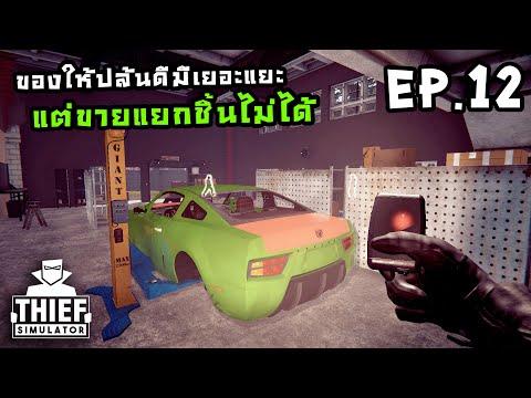 Thief Simulator New+[Thai] # EP.12 ฉกของพื้นที่ใหม่ในอู่ซ่อมรถ