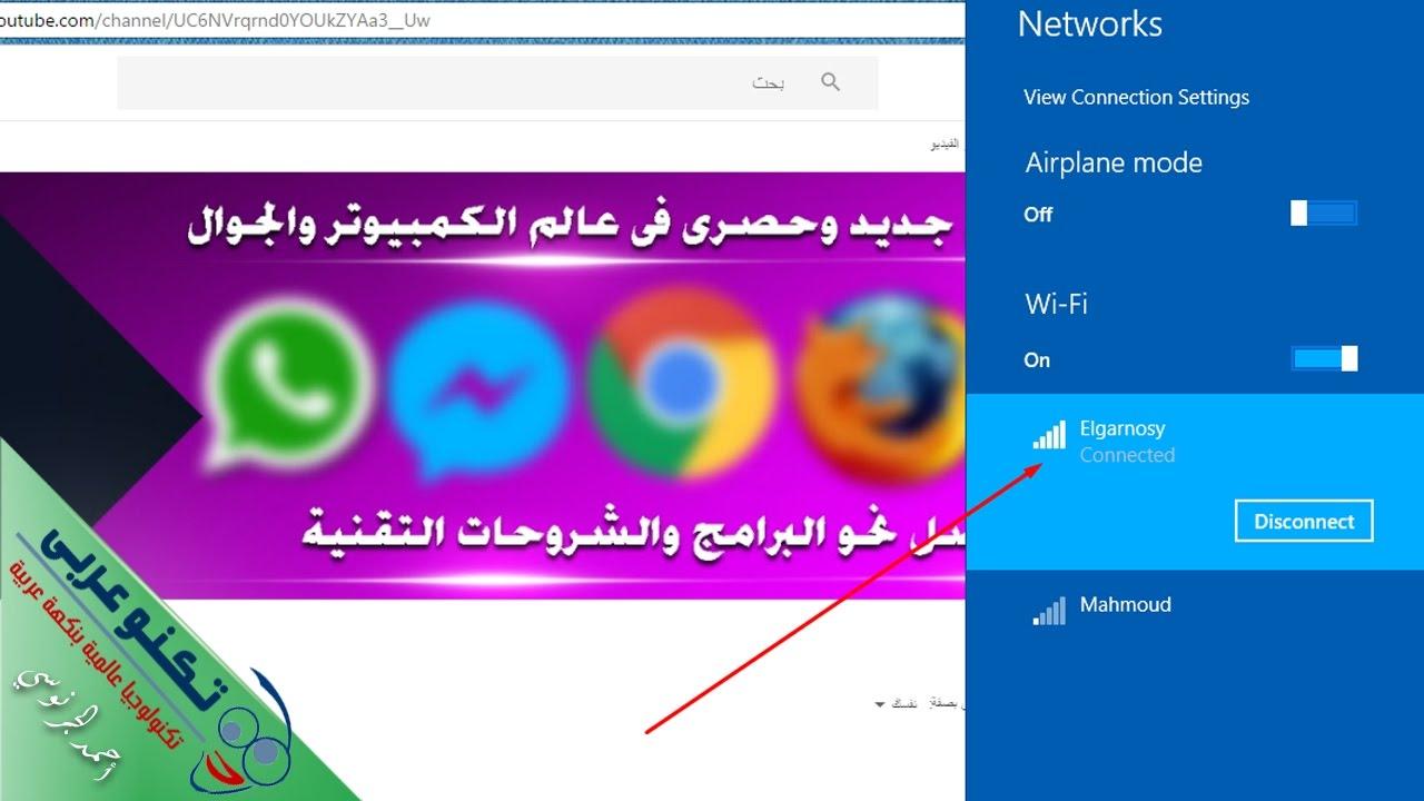 معرفة كلمة مرور شبكة الواي فاي المتصل بها حاسوبك عن طريق موجه الأوامر CMD