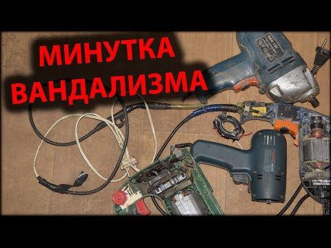 МВ (111)  Дрель перестала работать / Не работает лобзик / М Брест / Минутка вандализма