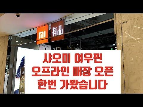 샤오미 여우핀 오프라인 매장 후기 Xiaomi Youpin Store In Shanghai Review