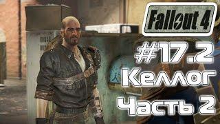 Прохождение Fallout 4 - Келлог. Часть 2 - 17.2