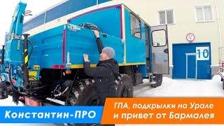 Константин-ПРО ГПА, подкрылки на Урале и привет от Бармалея