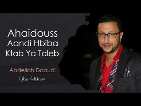 Abdellah Daoudi | 2013 | عبدالله الداودي - أحيدوس / عندي حبيبة / كتب يا طالب