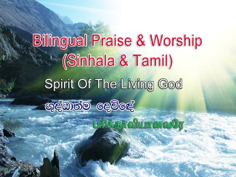 Lyric fall afresh on me lyrics : Bilingual Praise & Worship - Spirit of the Living God (Sinhala ...