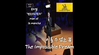 [뮤지컬] 이룰 수 없는 꿈(The Impossible…