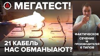 видео Кабель NYM от производителя