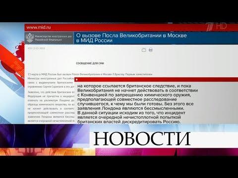 Смотреть фото МИД: Россия не будет отвечать на британский ультиматум, пока не получит образцы химического вещества новости Россия
