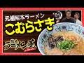 """#01 元祖熊本ラーメン「こむらさき」 ベジタリアンラーメンの秘密とは!?""""熊本…"""
