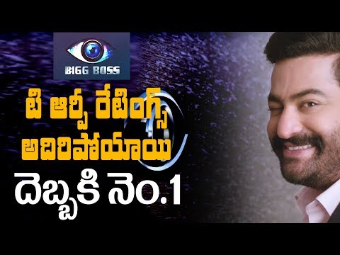 NTR Bigg Boss gets record breaking TRPs, back to No.1 || #NTR || #BiggBoss || #BiggBossTelugu
