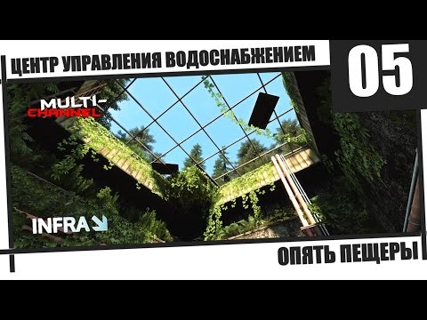 INFRA [05] - Центр управления водоснабжением