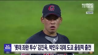 '롯데 좌완 투수' 김진욱, 올림픽 대표 승선 ! [ …