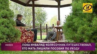 Пока инвалид-колясочник путешествовал по Европе, его мать лишили пособия по уходу