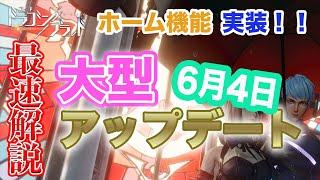 【ドラブラ】6/4 大型アップデート最速解説!【コード:ドラゴンブラッド】のサムネイル
