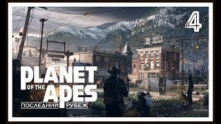 Planet of the Apes: Last Frontier ➤ Прохождение (Walkthrough) #4 • (PS4) [Gameplay] ツ