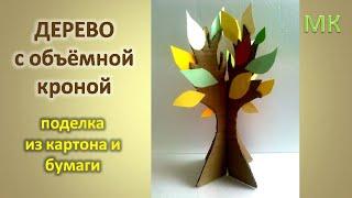 ПОДЕЛКИ ИЗ картона и бумаги Дерево с объёмной кроной