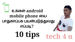 safety and security tips for android mobile phone in tamil
