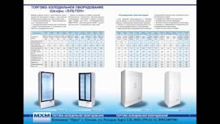 Холодильный шкаф Эльтон, ШХ, Капри(, 2013-07-22T19:00:07.000Z)