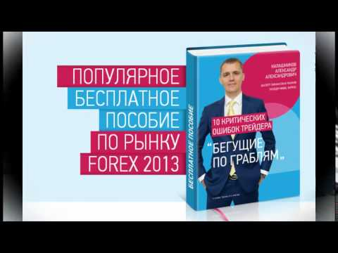 Книги форекс Fb2