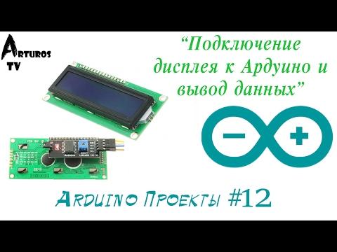 """Arduino Проекты #12 """"Вывод данных с Ардуино на дисплей"""""""