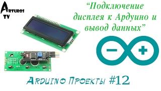 Arduino Проекты #12 ''Вывод данных с Ардуино на дисплей''